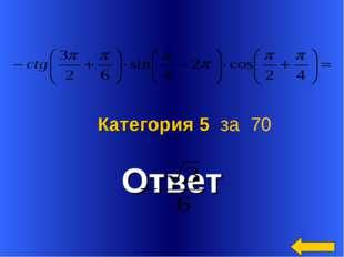 Ответ Категория 5 за 70