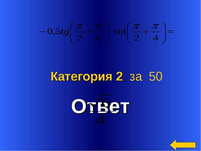 Ответ Категория 2 за 50