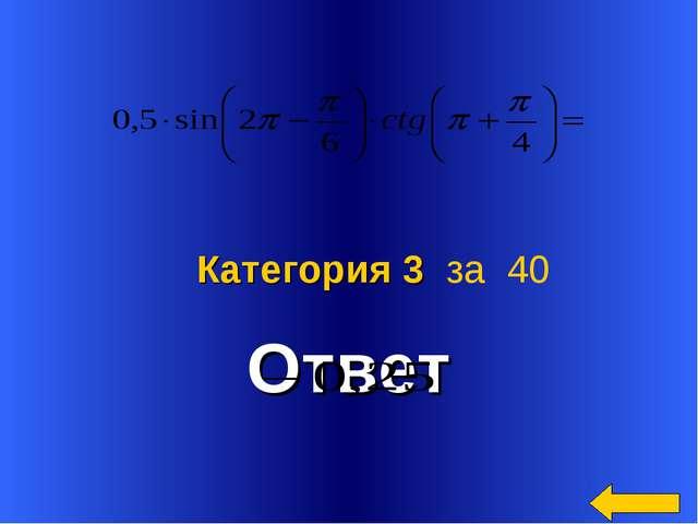 Ответ Категория 3 за 40