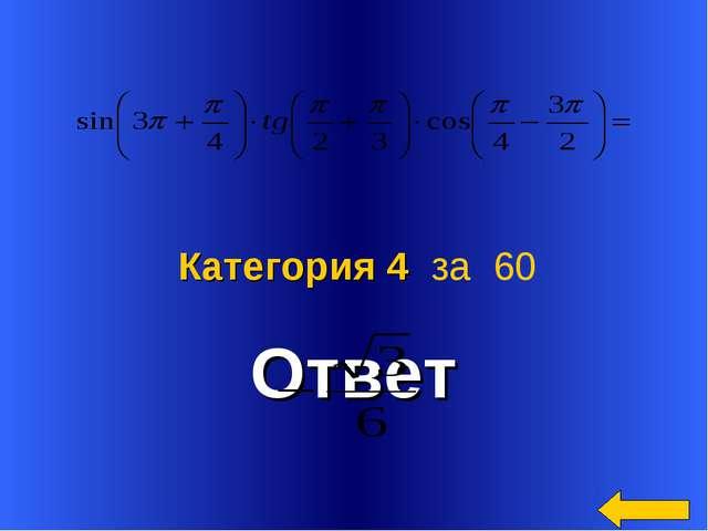 Ответ Категория 4 за 60
