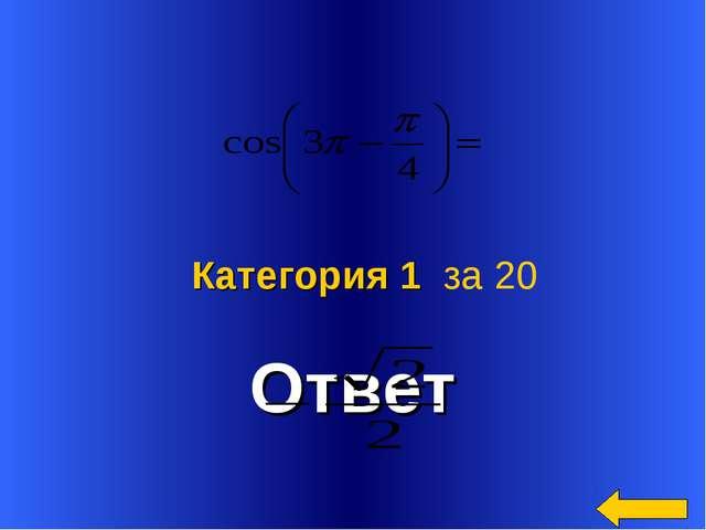 Ответ Категория 1 за 20
