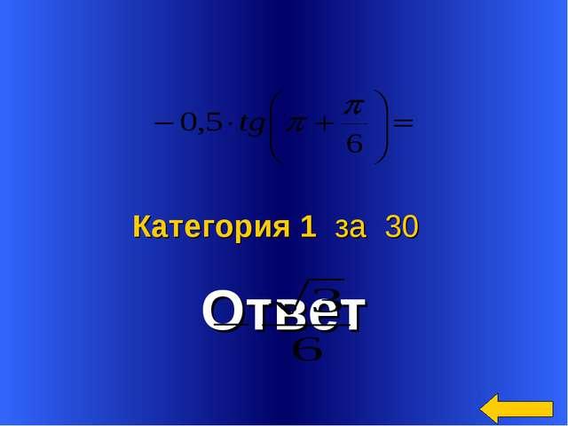 Ответ Категория 1 за 30