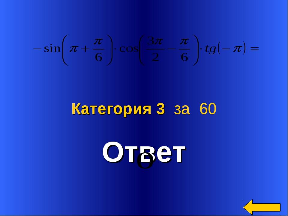 Ответ Категория 3 за 60
