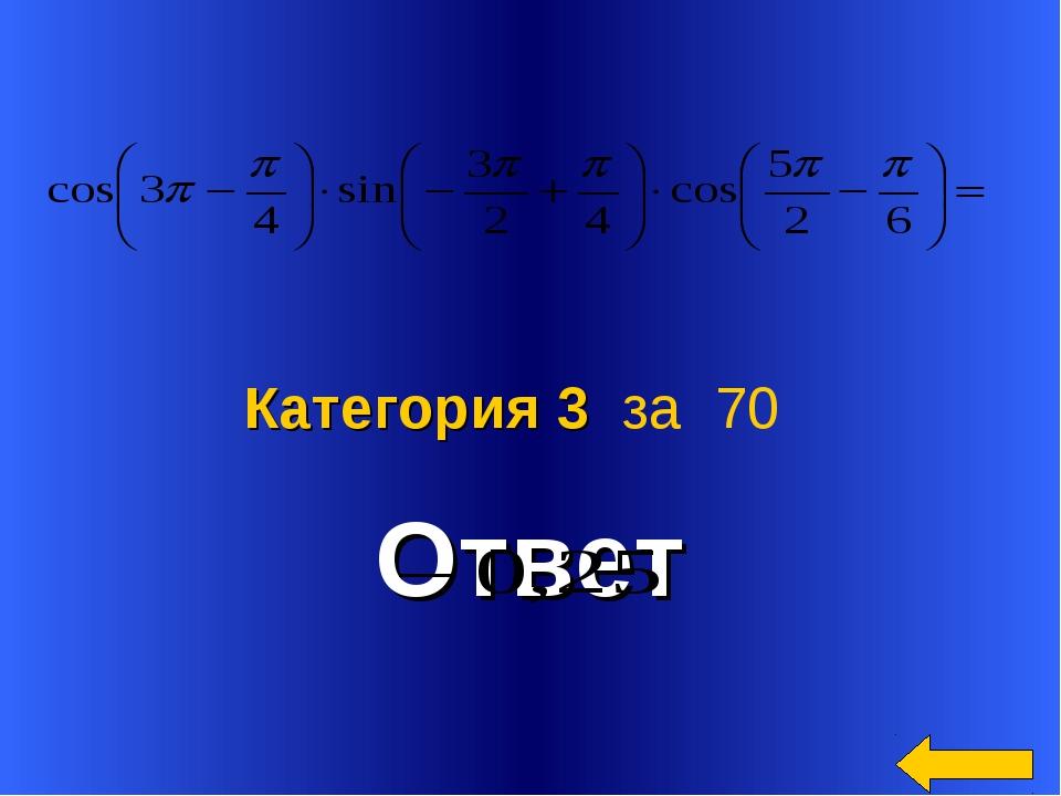 Ответ Категория 3 за 70