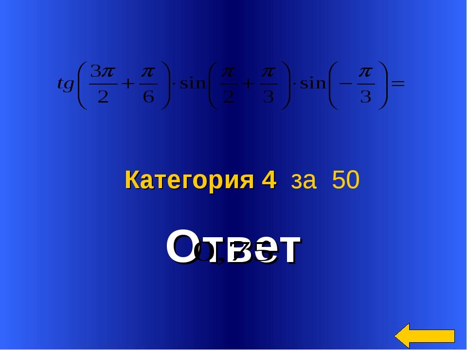 Ответ Категория 4 за 50