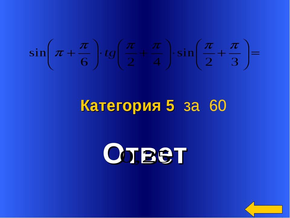 Ответ Категория 5 за 60
