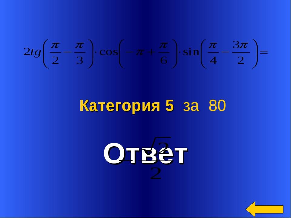 Ответ Категория 5 за 80