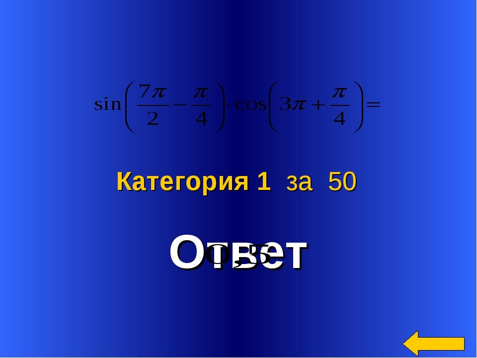 Ответ Категория 1 за 50