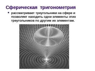 Сферическая тригонометрия рассматривает треугольники на сфере и позволяет нах