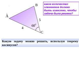 какое количество элементов должно быть известно, чтобы задача была решена? Ка