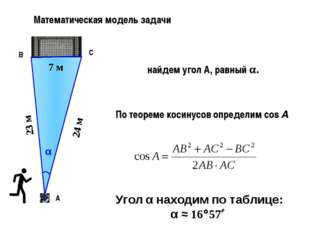 Математическая модель задачи В А α 23 м 24 м С 7 м найдем угол А, равный α. П