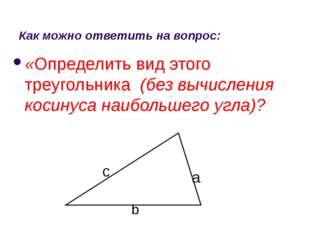 Как можно ответить на вопрос: «Определить вид этого треугольника (без вычисле
