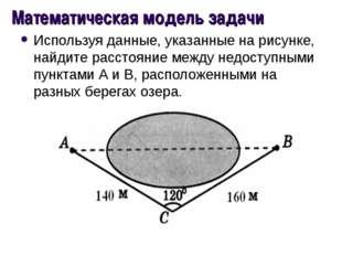 Математическая модель задачи Используя данные, указанные на рисунке, найдите