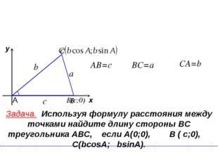 х у А С B BC=a CA=b с b AB=с a B(c;0) Задача. Используя формулу расстояния ме
