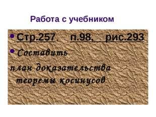 Работа с учебником Стр.257, п.98, рис.293 Составить план доказательства теоре