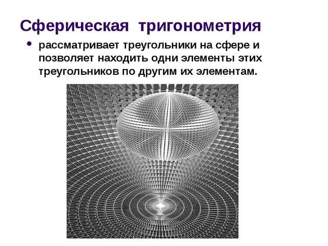 Сферическая тригонометрия рассматривает треугольники на сфере и позволяет нах...