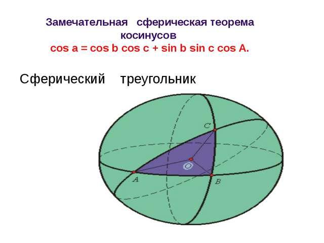 Замечательная сферическая теорема косинусов cosa= cosbcosc+ sinbsinc...