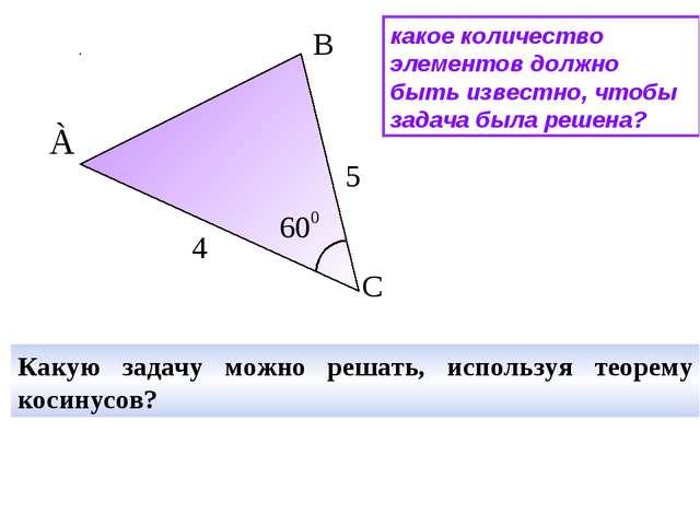 какое количество элементов должно быть известно, чтобы задача была решена? Ка...