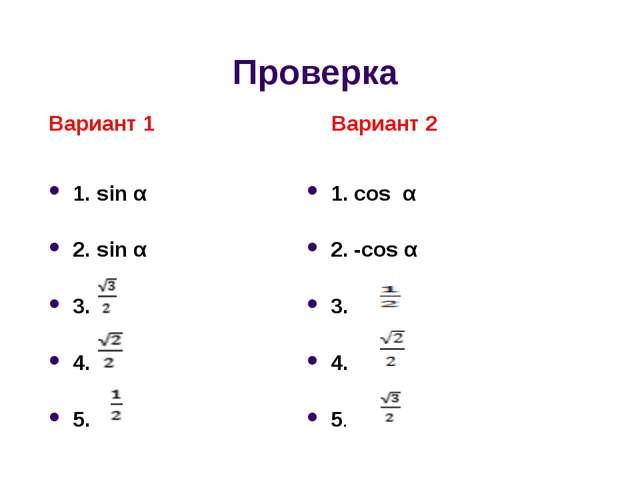 Проверка Вариант 1 1. sin α 2. sin α 3. 4. 5. Вариант 2 1. cos α 2. -cos α 3....
