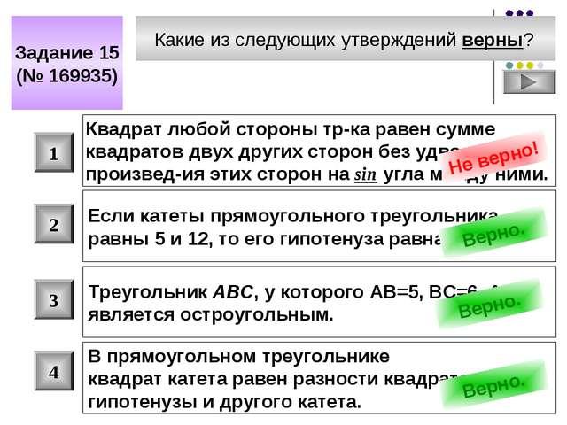 Какие из следующих утверждений верны? Задание 15 (№ 169935) 1 2 3 4 Квадрат л...