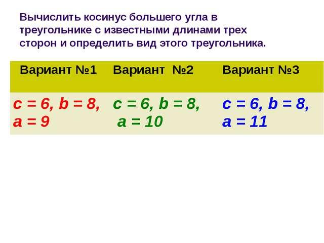 Вычислить косинус большего угла в треугольнике с известными длинами трех стор...