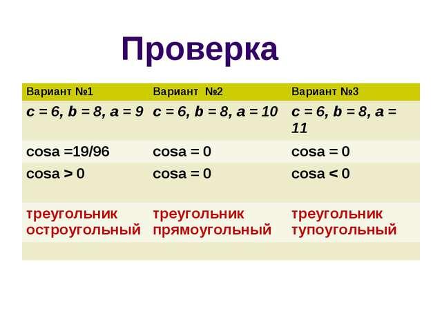 Проверка Вариант №1 Вариант №2 Вариант №3 c = 6, b = 8, a = 9c = 6, b = 8,...