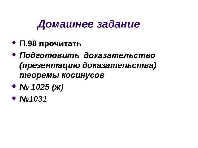 Домашнее задание П.98 прочитать Подготовить доказательство (презентацию доказ...