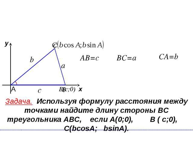 х у А С B BC=a CA=b с b AB=с a B(c;0) Задача. Используя формулу расстояния ме...