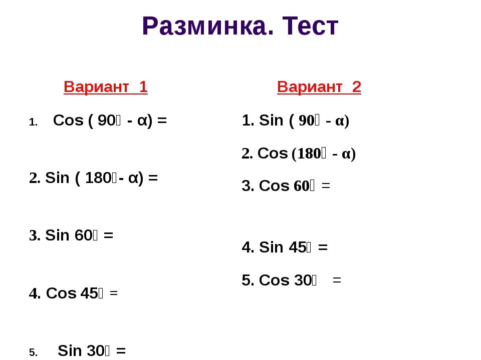 Разминка. Тест Вариант 1 Cos ( 90⁰ - α) = 2. Sin ( 180⁰- α) = 3. Sin 60⁰ = 4....