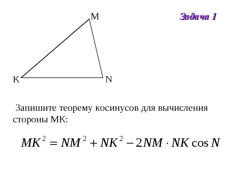 M N K Запишите теорему косинусов для вычисления стороны МК: Задача 1