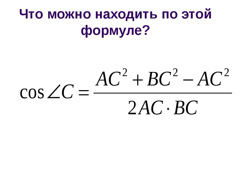 Что можно находить по этой формуле?