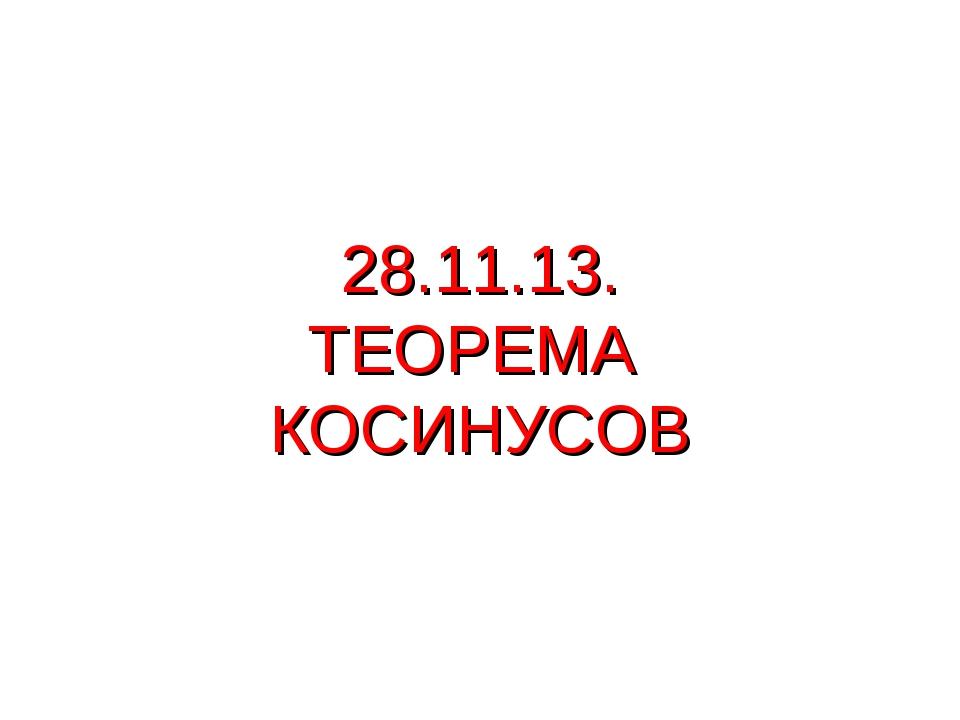 28.11.13. ТЕОРЕМА КОСИНУСОВ