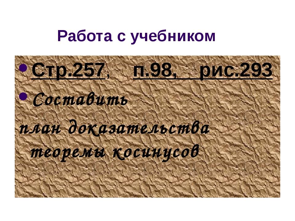 Работа с учебником Стр.257, п.98, рис.293 Составить план доказательства теоре...