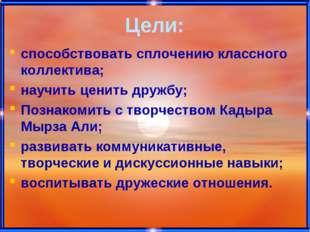 Цели: способствовать сплочению классного коллектива; научить ценить дружбу; П