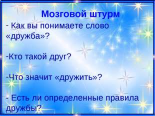 Мозговой штурм Как вы понимаете слово «дружба»? Кто такой друг? Что значит «д