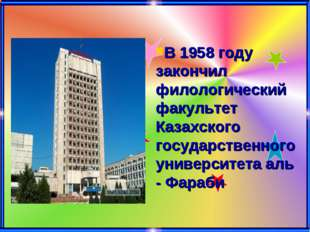 В 1958 году закончил филологический факультет Казахского государственного уни