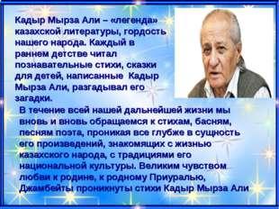 Кадыр Мырза Али – «легенда» казахской литературы, гордость нашего народа. Ка