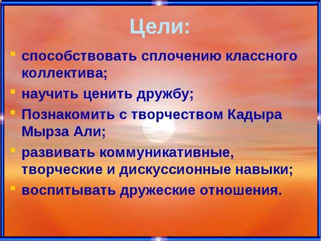 Цели: способствовать сплочению классного коллектива; научить ценить дружбу; П...