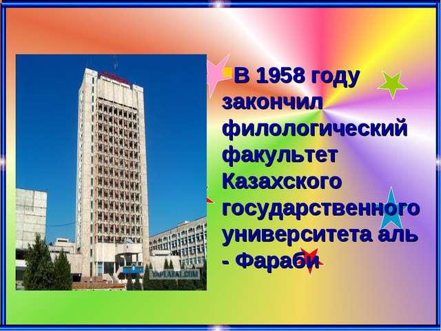 В 1958 году закончил филологический факультет Казахского государственного уни...