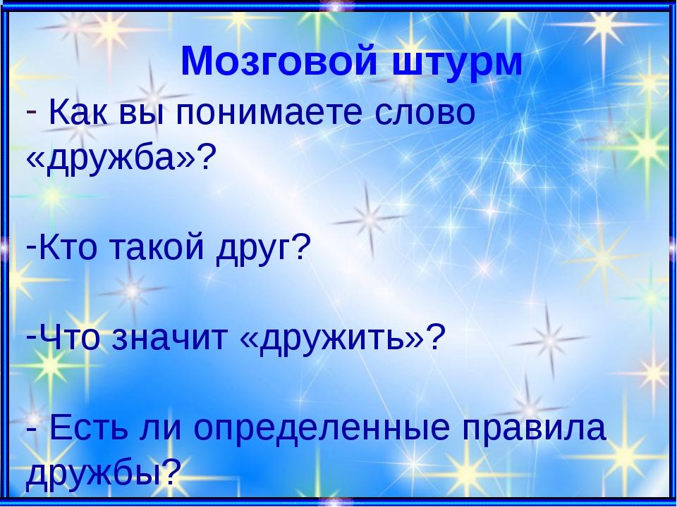 Мозговой штурм Как вы понимаете слово «дружба»? Кто такой друг? Что значит «д...