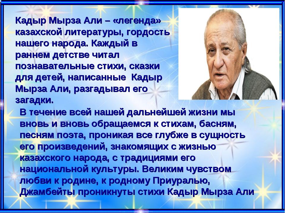 Кадыр Мырза Али – «легенда» казахской литературы, гордость нашего народа. Ка...