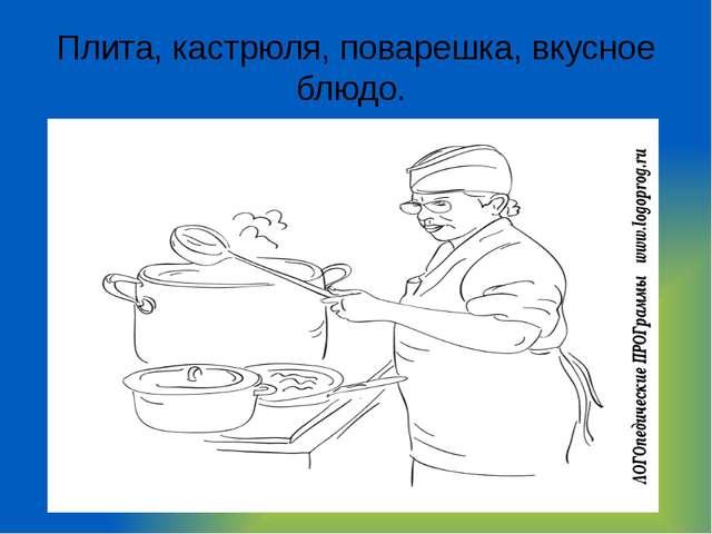 Плита, кастрюля, поварешка, вкусное блюдо.