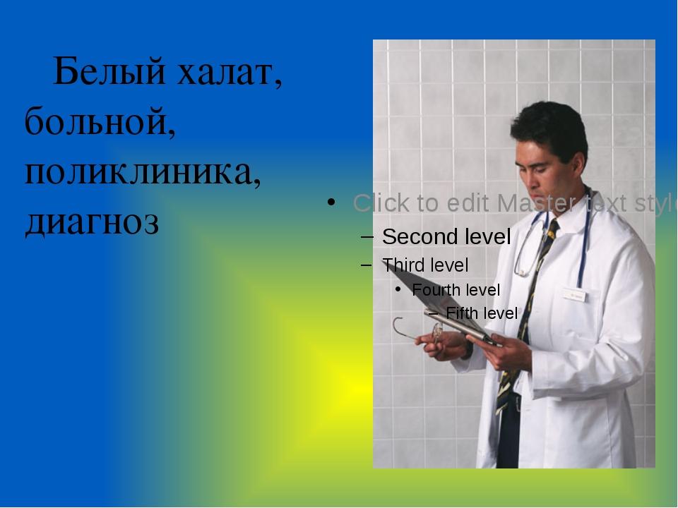 Белый халат, больной, поликлиника, диагноз