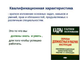 - краткое изложение основных задач, навыков и умений, прав и обязанностей, пр