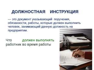 — это документ указывающий поручения, обязанности, работы, которые должен вып