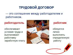 — это соглашение между работодателем и работником. ТРУДОВОЙ ДОГОВОР работодат