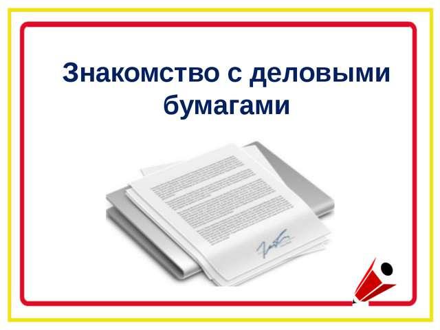 Знакомство с деловыми бумагами