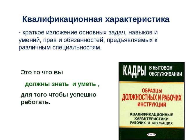 - краткое изложение основных задач, навыков и умений, прав и обязанностей, пр...