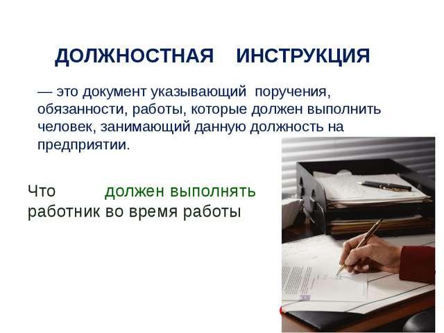 — это документ указывающий поручения, обязанности, работы, которые должен вып...