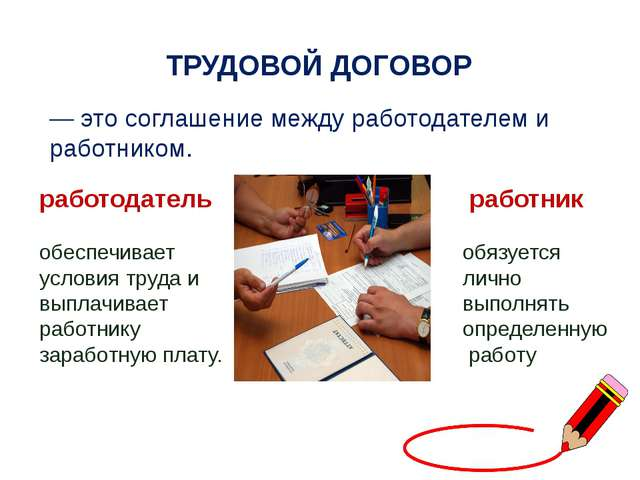 — это соглашение между работодателем и работником. ТРУДОВОЙ ДОГОВОР работодат...